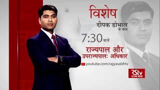 Teaser - Vishesh : राज्यपाल और उपराज्यपाल: अधिकार | 7:30 pm