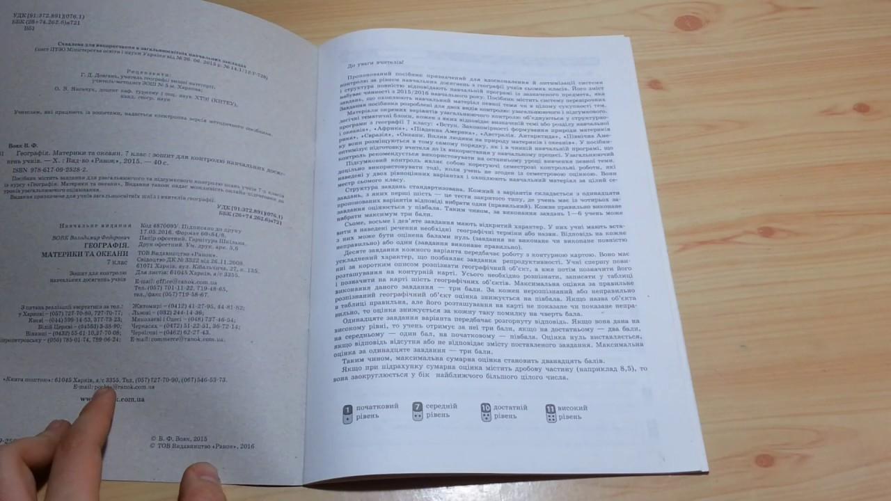 Учебник география 7 класс решебник бойко vb tkb