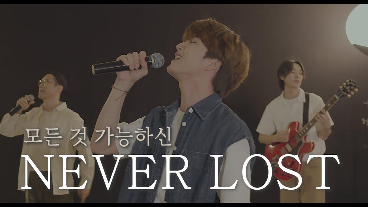 [AGAPAO Worship] 모든 것 가능하신 / Never Lost