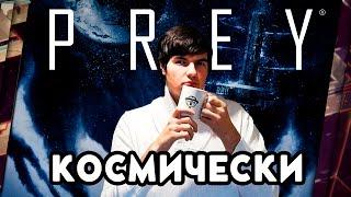 PREY 2017 - ОБЗОР. КОСМИЧЕСКИЙ ПОТЕНЦИАЛ