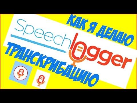 Как легко сделать транскрибацию речи