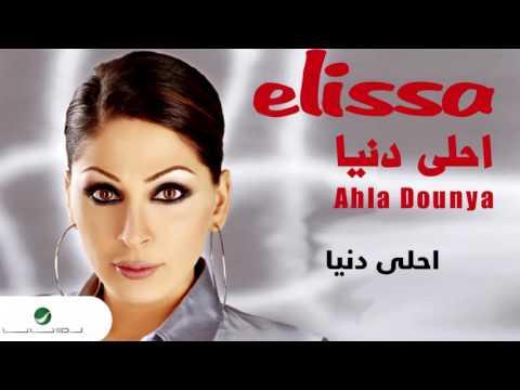 Elissa … Ahla Donia  اليسا … احلى دنيا