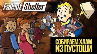 ИГРОВОЙ ШОУ ☢️ Fallout Shelter 3#