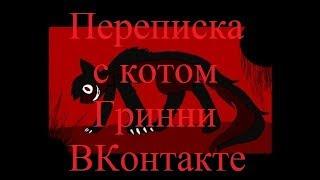 ИСТОРИИ НА НОЧЬ. Переписка с котом Гринни ВКонтакте