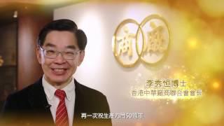 香港生產力促進局金禧祝福語 - 李秀恒博士 香港中華廠商聯合會會長
