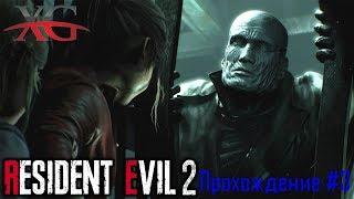 Resident Evil 2 Remake - Прохождение за Леона | снится всякая хрень что делать