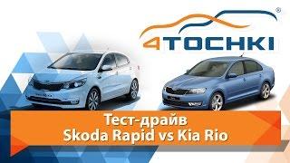 Тест-драйв Kia Rio vs Skoda Rapid - 4 точки. Шины и диски 4точки - Wheels & Tyres 4tochki