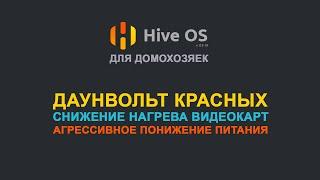 HIVE OS - агрессивный даунвольтинг и снижение температуры видеокарт