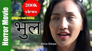 BHUL | New Nepali Short Horror Movie | Episode - 3 | SG Network