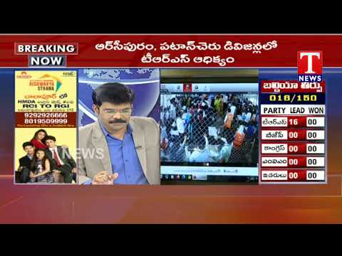 GHMC Election Results Updates | TRS in Lead | T News Telugu