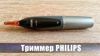 Триммер Philips. Распаковка и обзор.