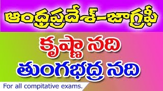 AP RIVERS#2 / AP నదులు / #06 AP GEOGRAPHY IN TELUGU 2018