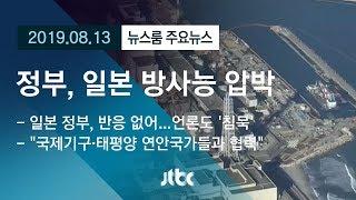 [뉴스룸 모아보기] 일본에 '후쿠시마 정보' 요청…'방사능 카드' 압박