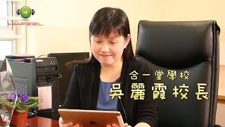 Publication Date: 2016-05-08 | Video Title: 合一堂學校 吳麗霞校長《校園面對面》Part 3 of 3
