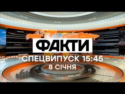 Факты ICTV - Спецвыпуск 15:45 (08.01.2020)