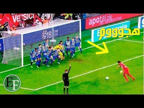 عندما تصبح كرة القدم مسرحية مضحكة !! مواقف محرجة لن تنسى ابدا