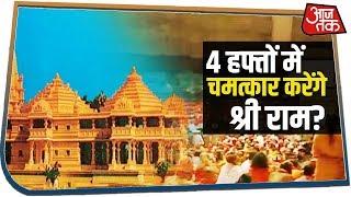 ...तो क्या चार हफ्तों में चमत्कार करेंगे श्री राम | सुनिए राम मंदिर पर आज क्या कुछ हुआ!
