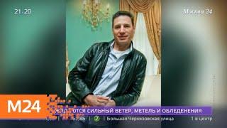 """""""Московский патруль"""": кто избил актера Виталия Абдулова - Москва 24"""
