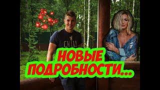 Дом 2 Новости (9 ноября 2017)