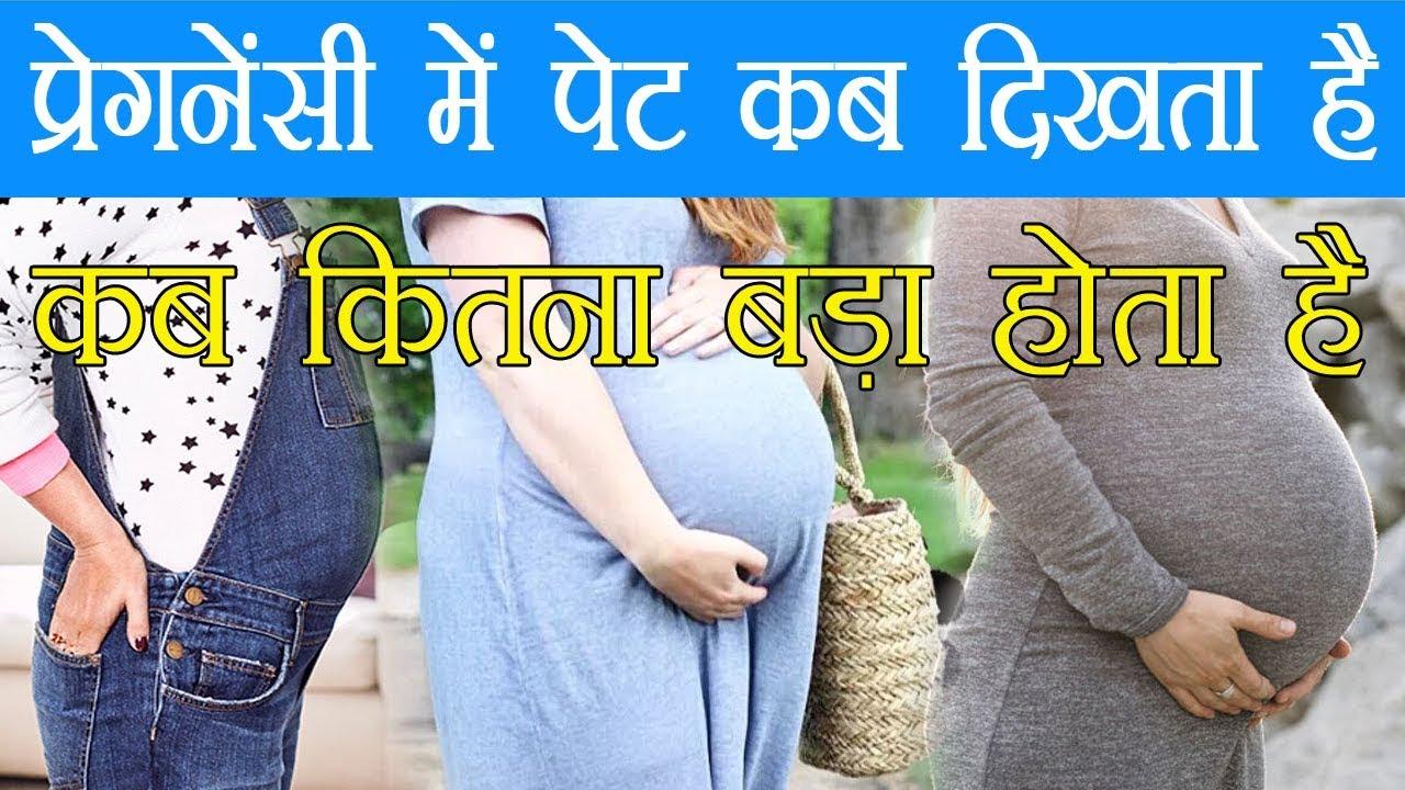 प्रेगनेंसी में पेट कौन से महीने में कितना बड़ा होता है When Does Baby Bump  Start to Show