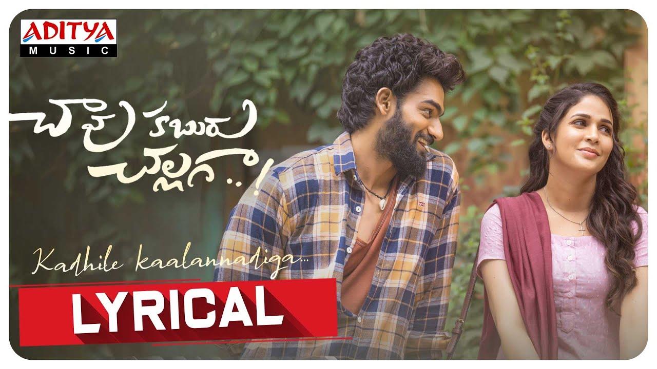 Download Kadhile Kaalannadiga Lyrical | Chaavu Kaburu Challaga Songs | Kartikeya,LavanyaTripathi |Jakes Bejoy