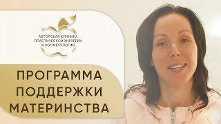 Клиника Хромова отзывы пациентов. 🤱 Бесплатная пластика по программе Поддержки Материнства. 12+