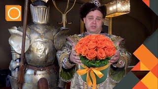 Царское Поздравление Женщин с 8 Марта от всея ОРАНЖ Мебель