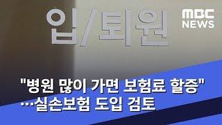"""""""병원 많이 가면 보험료 할증""""…실손보험 도입 검토 (…"""
