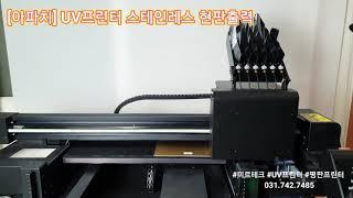 [아파치]UV프린터 스테인레스 현판출력-미르테크/UV프…