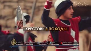 Крестовые походы | Арабский взгляд | Промо 8