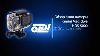 Обзор экшн-камеры Gmini MagicEye HDS-5000