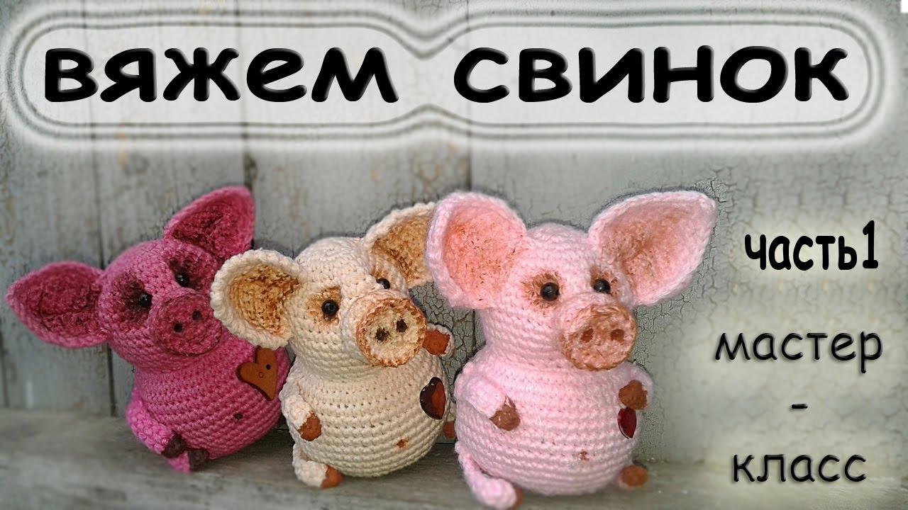 схема вязания свинки крючком Pig Knitting Patternчасть1 Youtube