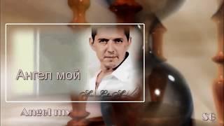 Аркадий Кобяков - Ангел мой (это вы ещё не слышали)