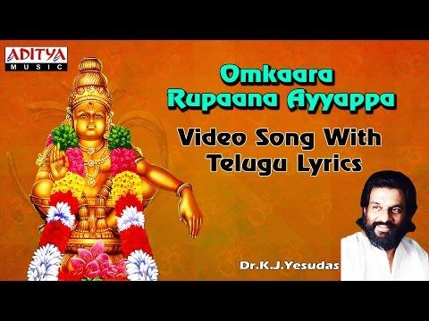 Omkaara Rupaana || Ayyappa Popular Songs || Video Song With Telugu Lyrics By K.J.Yesudas