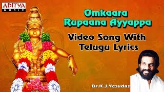 Omkaara Rupaana || Ayyappa Popular Songs || Video Song with Telugu Lyrics by K.J.Yesudas
