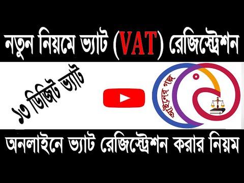 13 Digit VAT Registration  - অনলাইনে ভ্যাট রেজিস্ট্রেশন - 13 Digit E-bin Registration