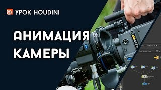 "Урок Houdini ""Анимация камеры"" (RUS)"