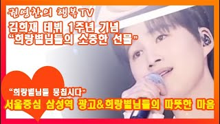 """[김희재 데뷔 1주년 기념 """"희랑별님들의 소중…"""