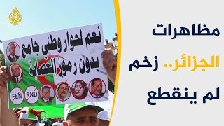 🇩🇿زخم متصاعد بالجمعة الـ15 من الحراك الشعبي بالجزائر