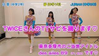 TWICEさんのTT(サビ)踊ります!! ♡/ 東京多摩市のご当地アイドル『デ...