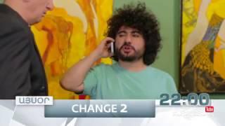 Չեյնջ 2 , Սերիա 6, Այսօր 22:00 / Change