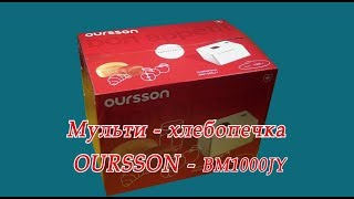 Хлебопечка Oursson-BM1000JY/SS (2012 г)