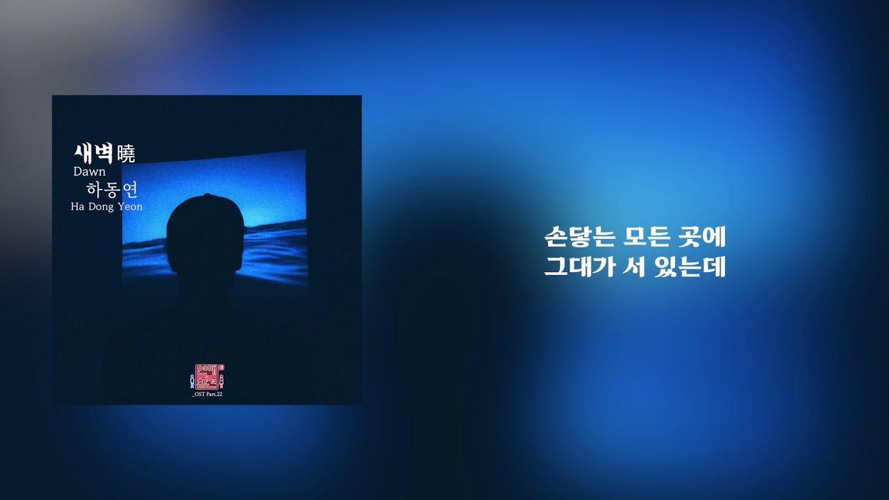 [가사클립] 하동연 Ha dong yeon '새벽' 연애의 참견 시즌3 OST Part.22