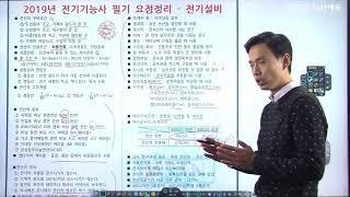 2019년 전기기능사필기 요점정리_전기설비
