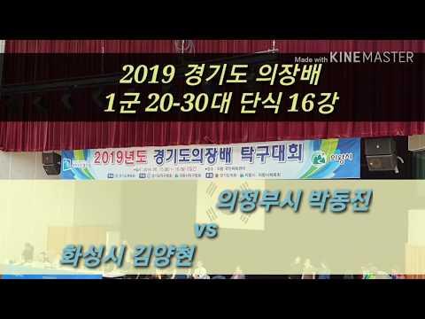 [2019경기도의장배]화성시 김양현 Vs 의정부시 박동진