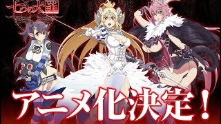 Animeien The Seven Deadly Sins Los Siete Pecados Capitales