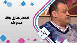 الممثل طارق جلال - مسرح شو - حلوة يا دنيا