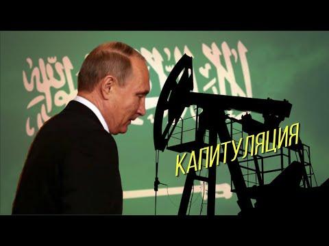 Конец игры: Путин потерпел фиаско