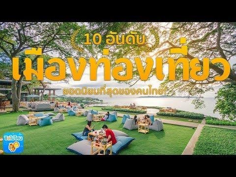 10 อันดับเมืองท่องเที่ยวยอดฮิตที่สุดของคนไทย!