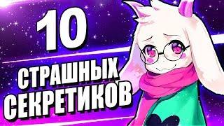 ЭТИ 10 СЕКРЕТОВ НЕ ДОЛЖНЫ БЫЛИ НАЙТИ! Дельтарун